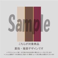 【薬指用】ブロック(ボルドーピンク)/433