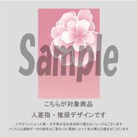 【人差指用】Marriage flower(ピンク地×ホワイト花)/321