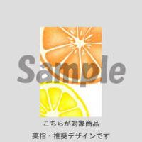 【薬指用】フルーツ・オレンジ/113