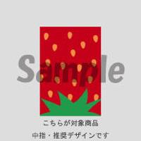 【中指用】フルーツ・いちご/102