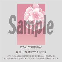 【薬指用】Marriage flower(ピンク地×ホワイト花)/323