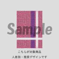【人差指用】ブランケット(ウォームピンク)/511