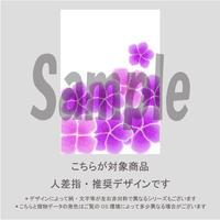 【人差指用】紫陽花(あじさいラベンダー)/1411