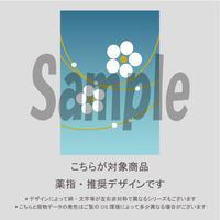 【薬指用】夏の和花柄(なつあお)/1623