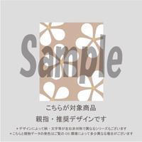 【親指用】ベージュフラワー/830
