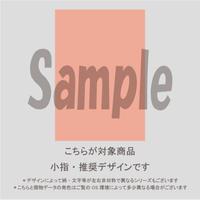【小指用】たらしこみフラワー(リビングコーラル)/924