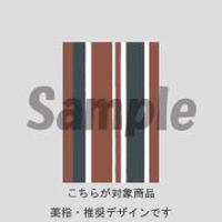 【薬指用】レトロストライプ(ブラウン)/533