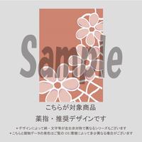 【薬指用】フラワーレース(ライトコーラル)/713