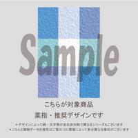 【薬指用】ペールパステルチェック(ブルー)/1063