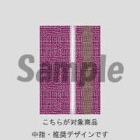【中指用】ブランケット(ウォームブラウン)/522
