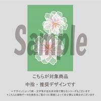 【中指用】桜ネイル(ペールライトグリーン)/992