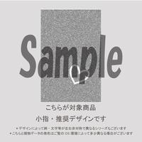 【小指用】ダスティボーダー(グレイ)/1674