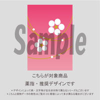 【薬指用】夏の和花柄(ももいろ)/1613