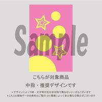 【中指用】ピュアスマイル(イエロー&ピンク)/1272