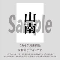 【ALL指用】おもしろ文字ネイル 【新選組編・山南氏】/1212