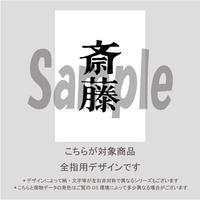 【ALL指用】おもしろ文字ネイル 【新選組編・斎藤氏】/1221