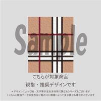 【親指用】秋カラーラインチェック(ベージュMIX)/760