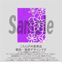 【親指用】ガラスフラワー(パープル)/1490