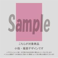【小指用】たらしこみフラワー(ホットピンク)/914