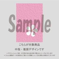 【中指用】ペールパステルチェック(ピンク)/1072