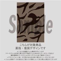 【薬指用】シースルー(ゼブラ&ハート)/893