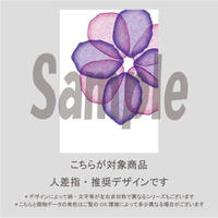 【人差指用】たらしこみフラワー(ラベンダー)/941