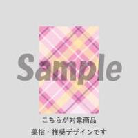 【薬指用】斜めチェック (ピンク)/163