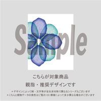 【親指用】たらしこみフラワー(ウォーターブルー)/930
