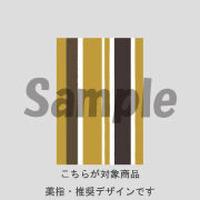 【薬指用】レトロストライプ(マスタードイエロー)/573