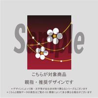 【親指用】和フラワー(レッド&ブラックグラデーション)/840