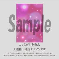 【人差指用】光と雪の結晶(エレガントピンク)/811