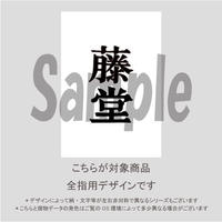 【ALL指用】おもしろ文字ネイル 【新選組編・藤堂氏】/1222