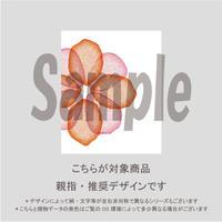 【親指用】たらしこみフラワー(リビングコーラル)/920