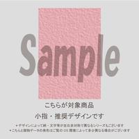 【小指用】ペールパステルチェック(ピンク)/1074