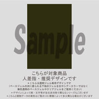 【人差指用】べっ甲&オータムカラー(カーキ)/771