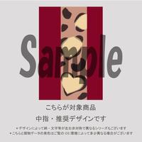 【中指用】ハートレオパード(ボルドー)/1802