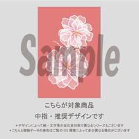 【中指用】桜ネイル(リビングコーラル)/972