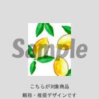 【親指用】フルーツ・レモン/130