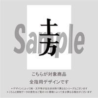 【ALL指用】おもしろ文字ネイル 【新選組編・土方氏】/1211