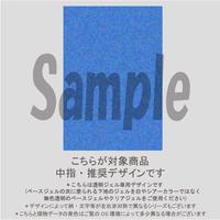 【中指用】ガラスフラワー(ライトブルー)/1542