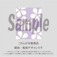 【親指用】フラワーパターン(ペールラベンダー)/1040