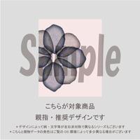 【親指用】たらしこみフラワー(ロマンスグレージュ)/950