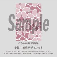 【小指用】フラワーレース(エレガントピンク)/704