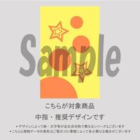 【中指用】ピュアスマイル(オレンジ&イエロー)/1282