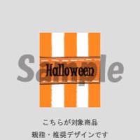 【親指用】HAPPY・Halloween/670