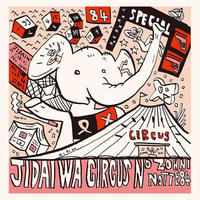 Archives Series Vol.10「時代はサーカスの象にのって'84」オリジナル・サウンドトラック