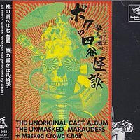 騒音歌舞伎 ボクの四谷怪談 オリジナル・サウンド・トラック