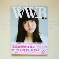 WWB 森下くるみサイン本