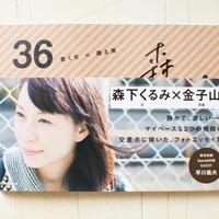36 書く女×撮る男 サイン本