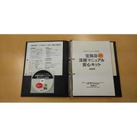 JMGメンバー向け:宝飾店法務マニュアル安心キット2020